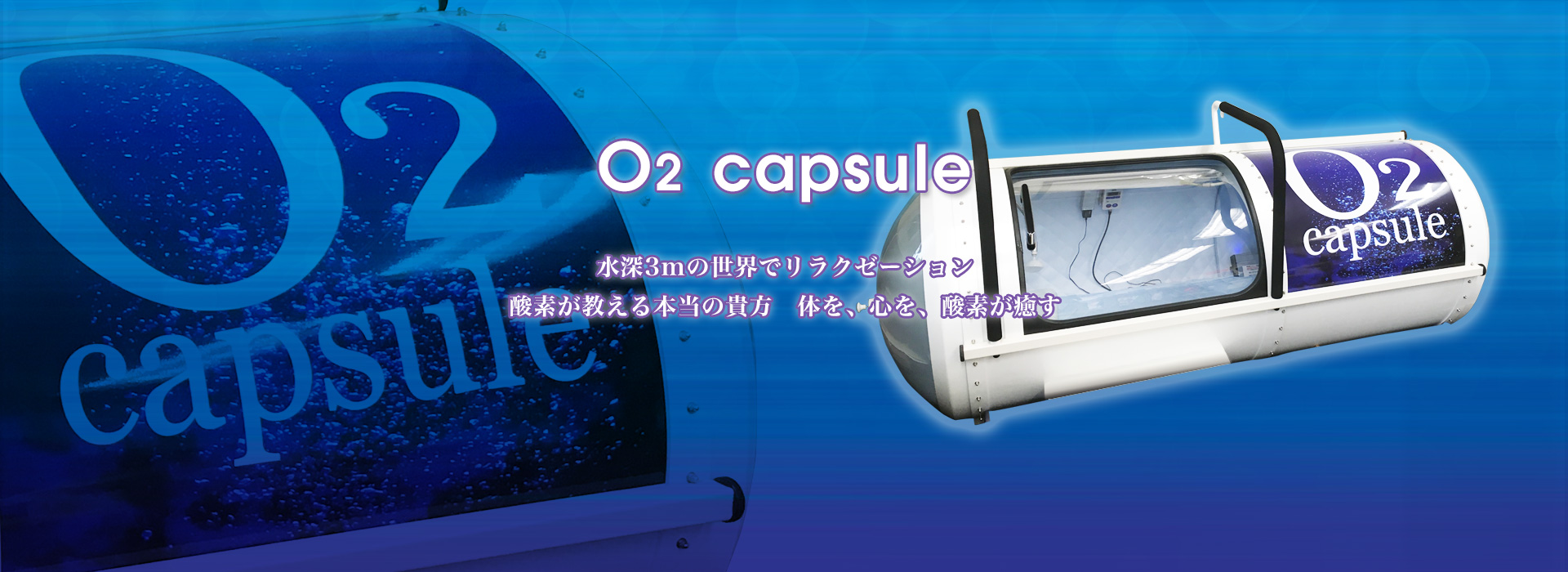 o2capsule