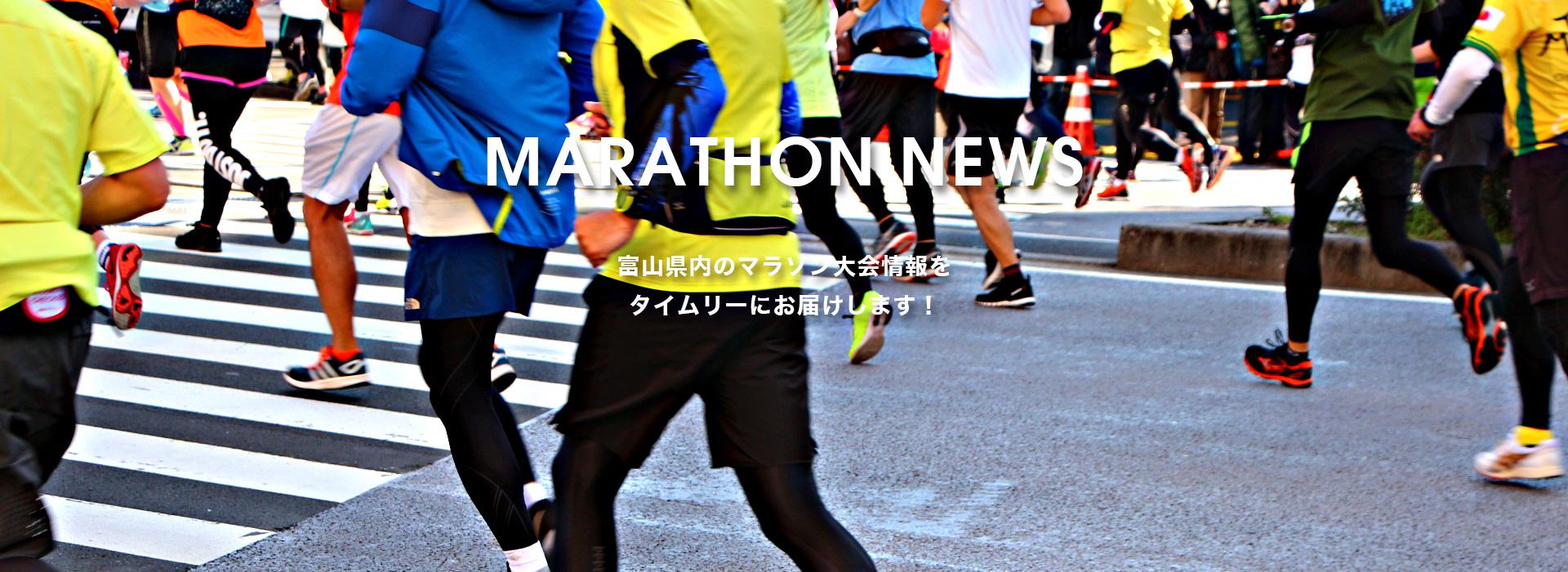 MARATHON NEWS